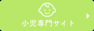 小児専門サイト